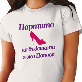 Тениски за моминско и ергенско парти