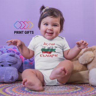Бебешко боди за ТРЕТИ МАРТ