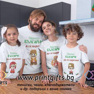 Семейни комплекти за ТРЕТИ МАРТ