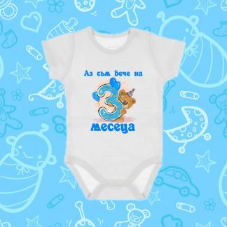 Бебешко боди за всеки месец от Първата годинка