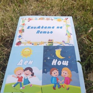 Книжки за деца