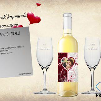 Бяло вино с гравирани чаши