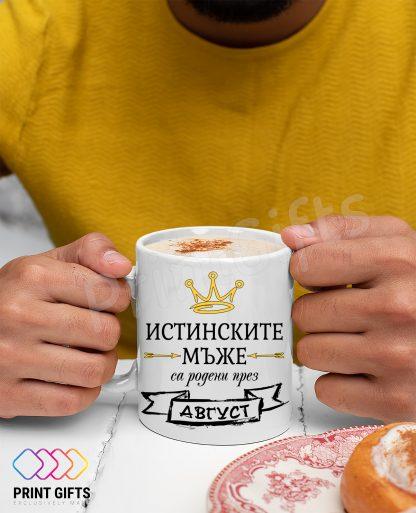 чаша-истинските-мъже-са-родени-през-АВГУСТ