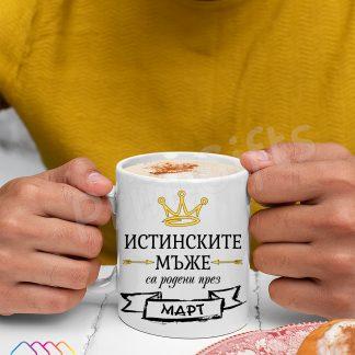 чаша-истинските-мъже-са-родени-през-МАРТ