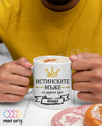 чаша-истинските-мъже-са-родени-през-ЮНИ