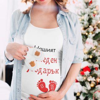 Коледни Тениски за бременни